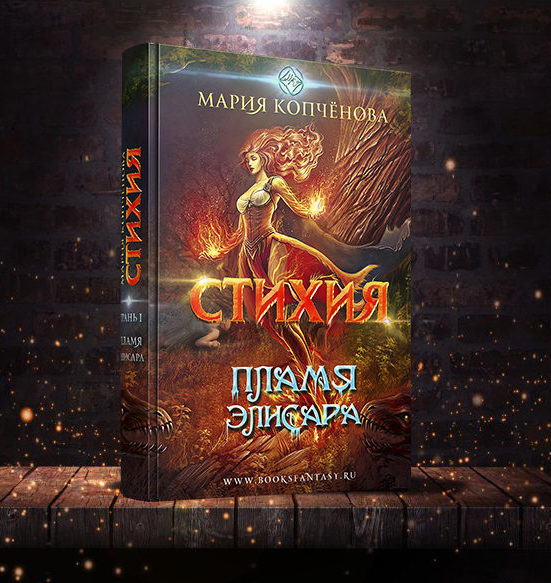 booksfantasy.ru